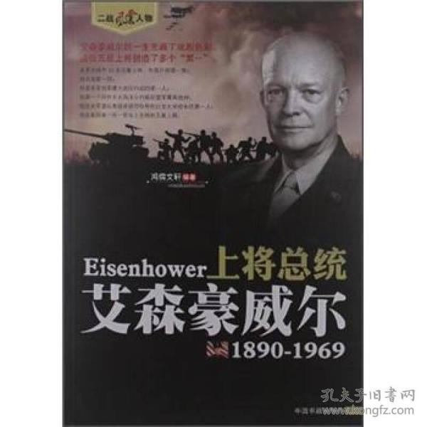 二战风云人物·上将总统:艾森豪威尔(1890-1969)