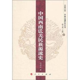 中国西南氏羌民族源流史