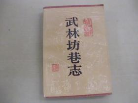 武林坊巷志  (第四册)
