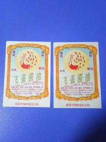 飞雀酱油-2张-南昌市梅峰食品