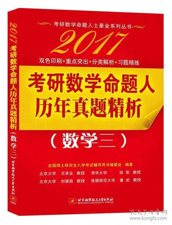 2011考研数学命题人历年真题精析(数学三)