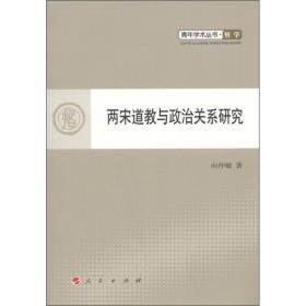 青年学术丛书.哲学:两宋道教与政治关系研究