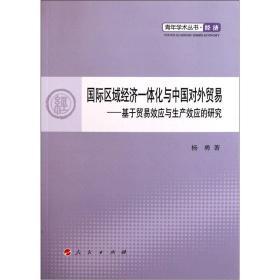 国际经济一体化与中国对外贸易:基于贸易效应与生产效应的研究