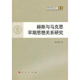 赫斯与马克思早期思想关系研究—青年学术丛书  哲学