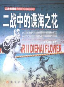 二战中的谍海之花