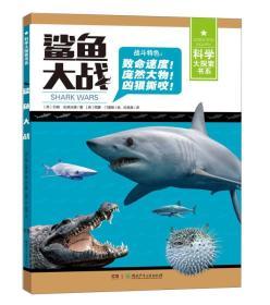 科学大探索书系:鲨鱼大战