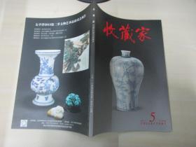 收藏家杂志 2013年5期 总199期 收藏家杂志社 16开平装
