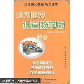 汉语强化教程听力课本 听力磁带课堂教学版【12盘磁带】