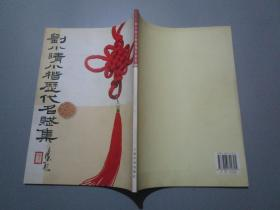 刘小晴小楷历代名赋集