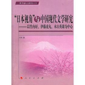 日本视角 与中国现代文学研究