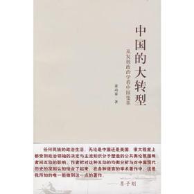 中国的大转型:从发展政治学看中国变革