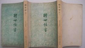 1957年人民文学出版社版印发行《醒世恒言》(上下册)一版二印