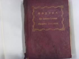 英华正音词典 民国旧书