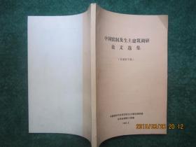 中国窑洞及生土建筑调研论文选集(甘肃省专集)