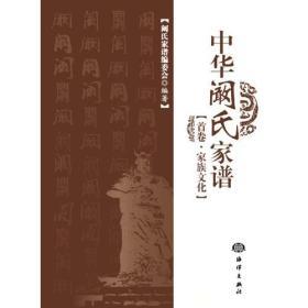中华阚氏家谱