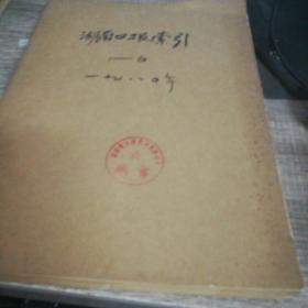 湖南日报索引1980年1-6期