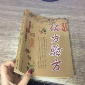 中华偏方验方