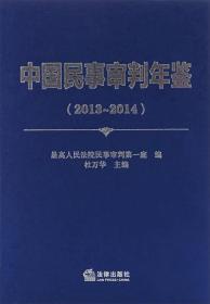 中国民事审判年鉴(2013~2014)
