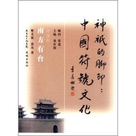 神祇的脚印:中国符号文化 建筑卷 南方有台