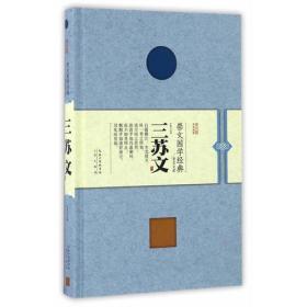 9787540342623三苏文-崇文国学经典