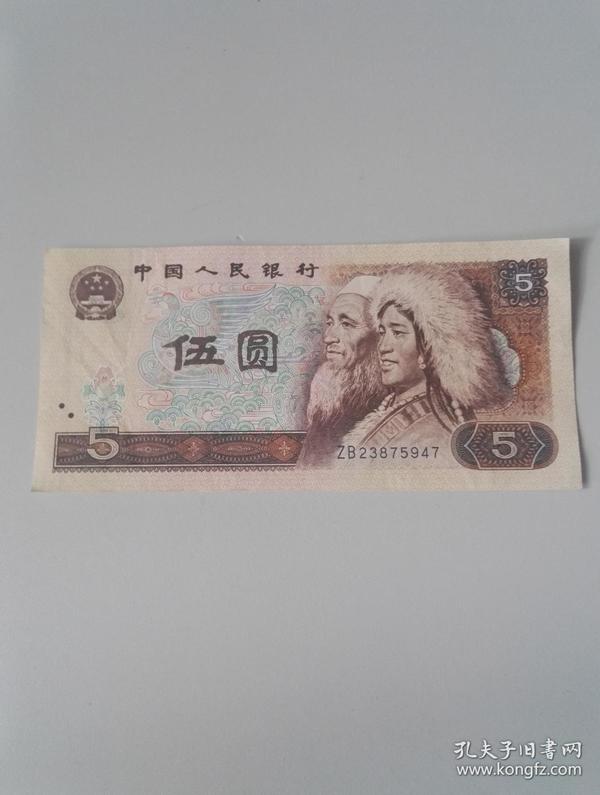 四套人民币5元