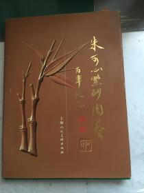 朱可心紫砂陶艺百年纪念(实物实拍,多图,一版一印,布面精装)