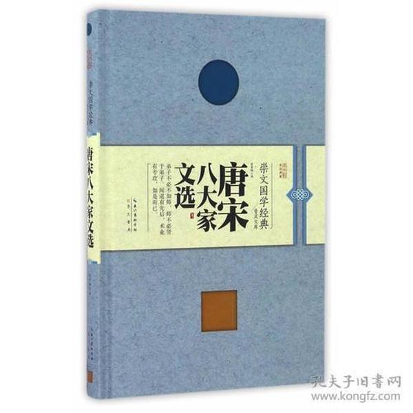 9787540342739唐宋八大家文选-崇文国学经典