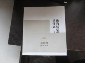 欢喜地修学丛书:佛典选读、佛教徒信仰的是什么、中国汉传佛教礼仪、传统文化经典选读 4本好书