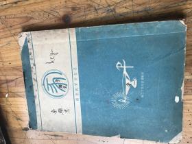 2618:民国38年初版《家 基督徒家庭手册》有余顕恩签名