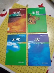 人与自然丛书《生物 人类相依为命的朋友》《水-生命之源》《大气--地球的保护神》《土地:人类安身立命之锥》4册合售----适合广大学生阅读