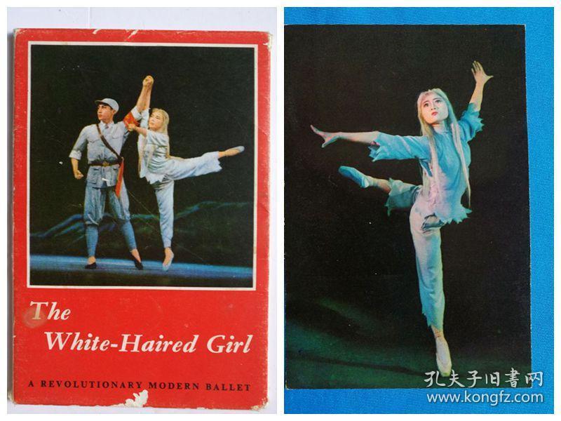 【少见】革命现代舞剧《白毛女》剧照明信片(英文一套12枚全)有封套一版一印
