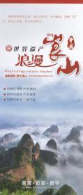 中国浪漫崀山——世界遗产