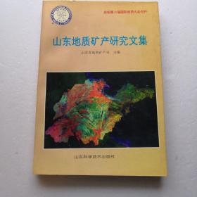 山东地质矿产研究文集