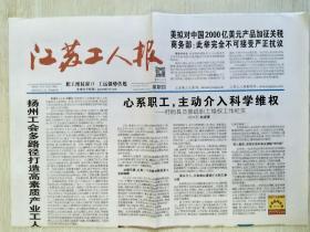《江苏工人报》2018.7.12