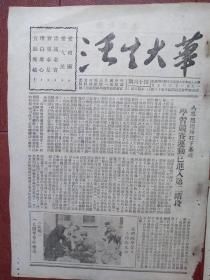 华大生活(华东人民革命大学南京分校校刊)1951年6月7日学习竞赛运动已进入第二阶段,向优胜小组看齐,马云,《我对和平解放西藏的感想》响应抗美援朝总会捐献飞机大炮的号召,皮立言《初步批判我对武训的错误看法》丁善鳌《我开始认识了武训的本质》刘翠兰《这样的武训有什么可钦佩呢?》(详见说明)