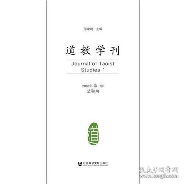 道教学刊(2018年第一辑 总第1期)