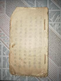 449 Lonely Manuscript of Qing Dynasty, Martial Art Secret [Shaolin Ling Master's Stick Method] contains a large number of hand-drawn figures, a complete book, size 24x13.5cm [Song Edition, Yuan Edition, Ming Edition, Handwriting. Handwriting, writing, edition