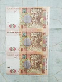 乌克兰2格里夫纳 3连体钞