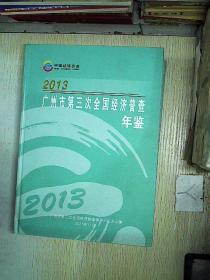 广州市第三次全国经济普查年鉴 2013