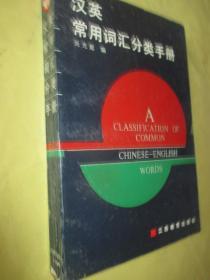 汉英常用词汇分类手册
