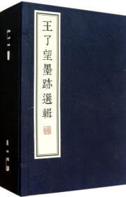 王了望墨迹选辑(1函6册)