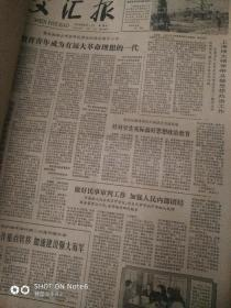 文汇报1979年4月合订本