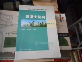 混凝土结构 第4版(修订本)