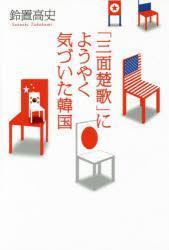 日文原版书 「三面楚歌」にようやく気づいた韩国 単行本 – 2015/3/5 铃置高史  (著)