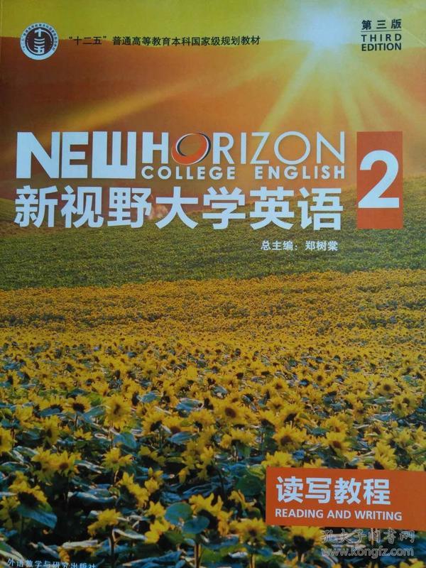 新视野大学英语2 第三版(读写教程)图片