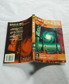 世界科幻大师丛书:银河系公民