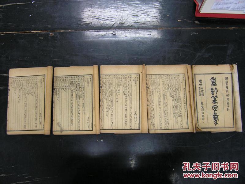 低价出售民国19年扫叶山房《重订篆字汇》一套10卷5册全~~!~·~·····~~··。。