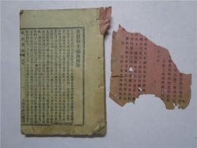 民国上海五洲大药房线装广告书《卫生指南》全一册 (注:该书封面缺损)