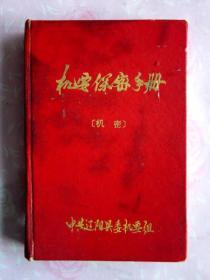 (未使用手册)日记本·