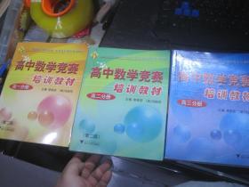 高中数学竞赛培训教材:高一分册(第二版) + 高二分册(第二版)+高三分册.【三册合售】【试题未做】